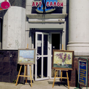 Арт-салон на Первомайской, 31
