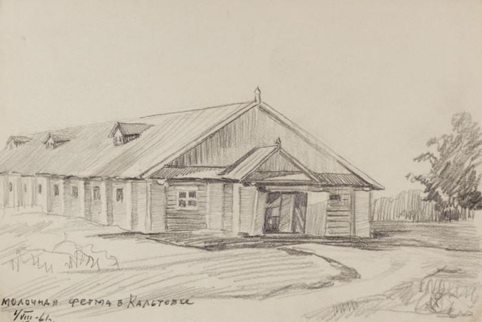 Огородов Г.В. Молочная ферма в Кальтовке