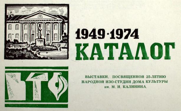Каталог ИЗО студии им. Калинина